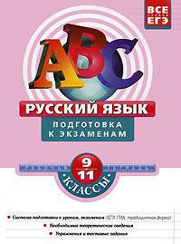 Русский язык: 9-11 класс: подготовка к экзаменам. Рабочая тетрадь