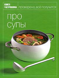 Книга Гастронома. Про супы