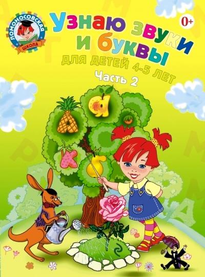 Узнаю звуки и буквы: Для детей 4-5 лет: В 2 ч. Ч.2