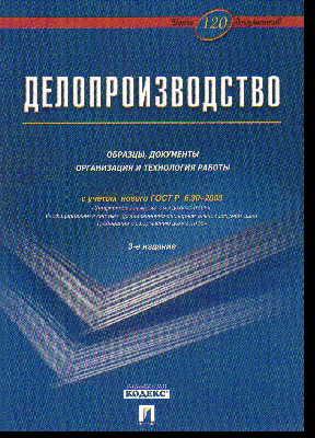 Делопроизводство. Образцы, документы. Организация и технология работы