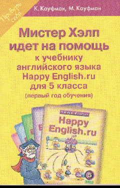 Мистер Хэлп идет на помощь: Пособие к учеб. англ.яз. Happy English.ru 5 кл