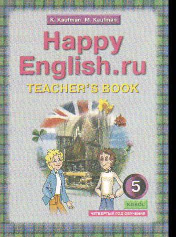 Happy English.ru. 5 кл.: Книга для учителя к уч. Happy English.ru /+623950/
