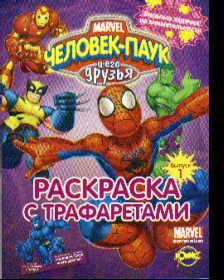 Раскраска Человек-Паук и его друзья. Вып. 1. Веселые задачки  на внимательн