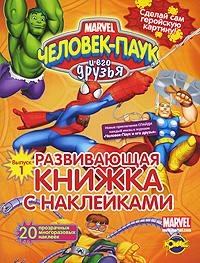 Человек-Паук и его друзья. Сделай сам геройскую картину. Вып. 1