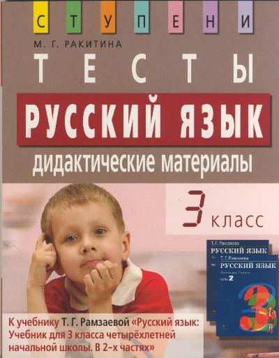 Русский язык. 3 класс. Тесты. Дидактические материалы