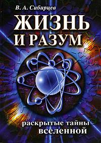 Жизнь и разум. Раскрытые тайны вселенной