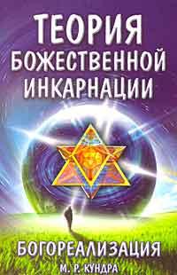 Теория божественной инкарнации. Богореализация