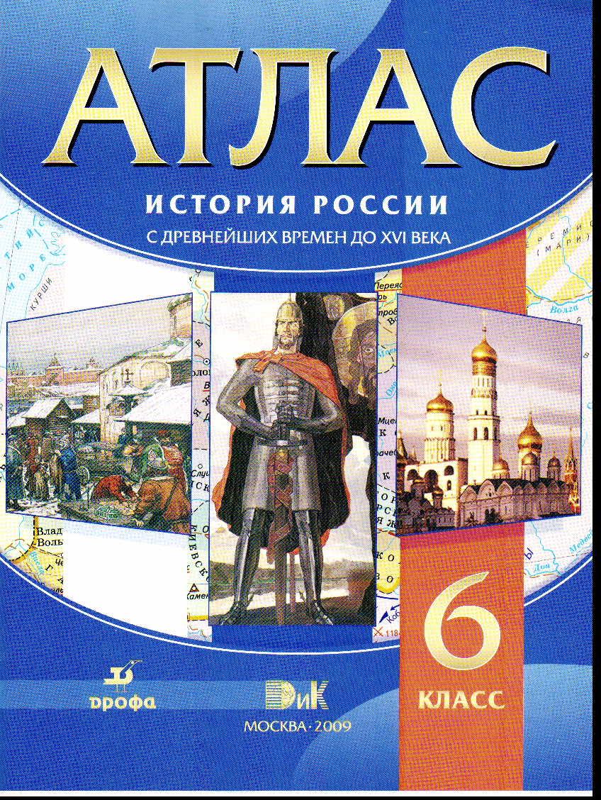 Атлас 6 класс: История России. С древнейших времен до XVI в. ФГОС /+803013/
