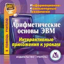 CD Арифметические основы ЭВМ. Интерактивные приложения к урокам