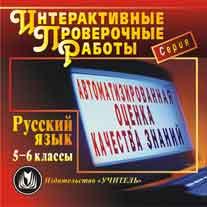 CD Русский язык. 5-6 класс: Автоматизированная оценка качества знаний