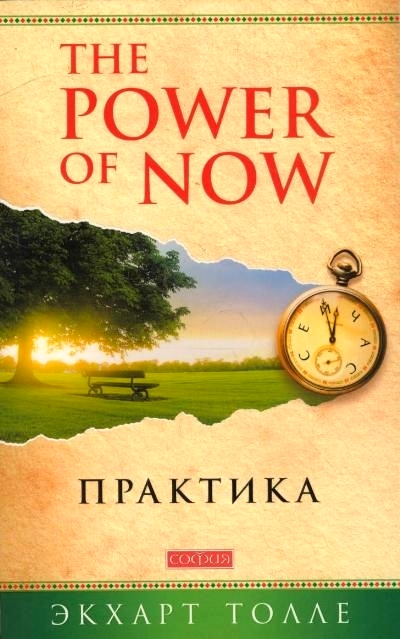 "Практика ""Power of Now"""
