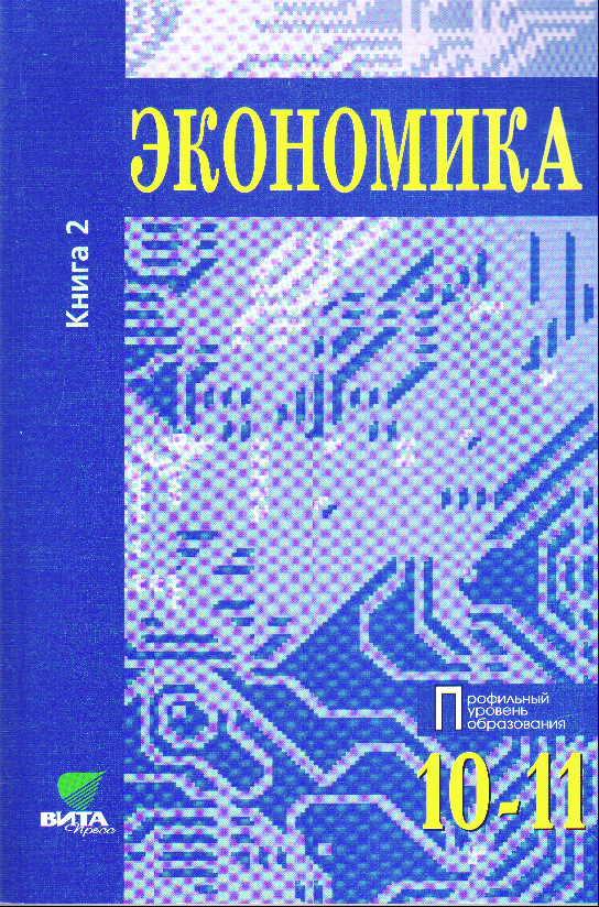 Книгу Экономика Учебник/Под Ред. Доц. А.С. Булатова