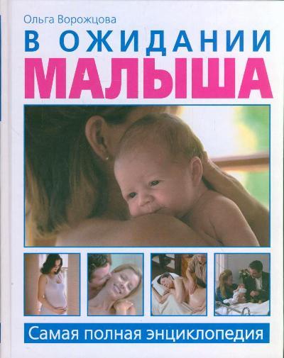 В ожидании малыша: Самая полная энциклопедия
