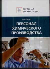 Персонал химического производства: Сборник должностных и произв. инструкций