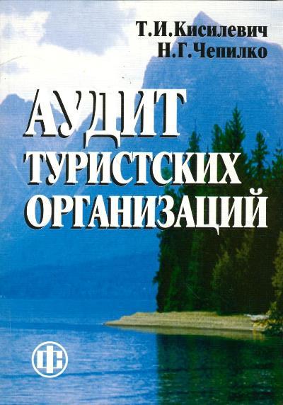 Аудит туристских организаций: Учеб. пособие