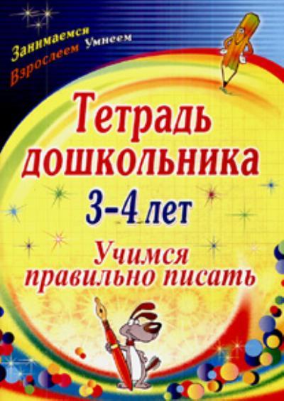 Тетрадь дошкольника 3-4 лет: учимся правильно писать