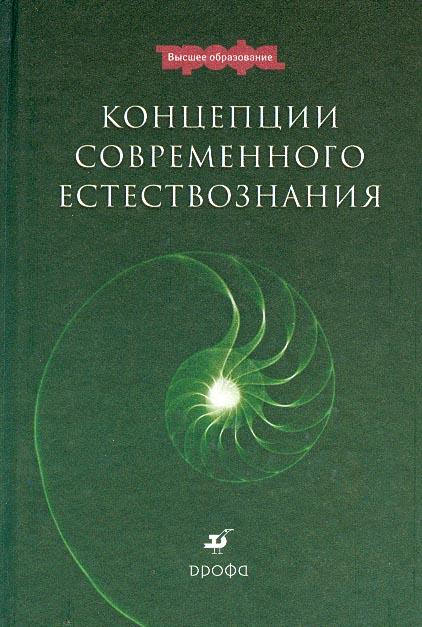 Концепции современного естествознания: Учебное пособие для ВУЗов