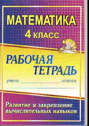 Математика. 4 класс: Развитие и закрепление вычислительных навыков: Раб. тетр