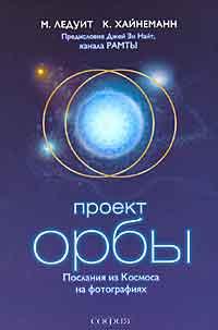 """Проект """"Орбы"""": Послания из Космоса на фотографиях"""