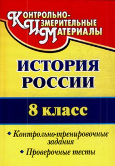 История России. 8 класс: Контрольно-тренировочные задания, проверочные тесты
