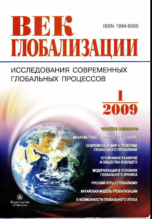Журнал Век глобализации №1 2009