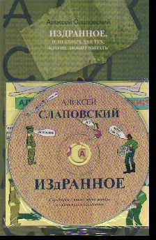 Издранное, или Книга для тех, кто не любит читать