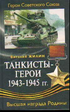 Танкисты-герои 1943-1945 гг.