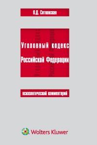 Уголовный кодекс РФ: Психологический комментарий