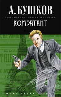 Комбатант: Роман