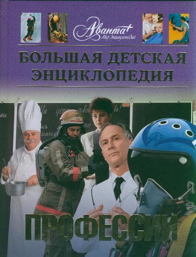Энциклопедия для детей: Т. 6 (доп): Выбор профессии
