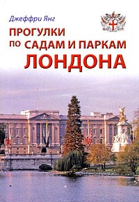 Прогулки по садам и паркам Лондона: Путеводитель