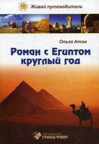 Роман с Египтом круглый год