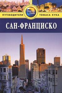 Сан-Франциско: Путеводитель