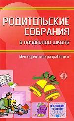 Родительские собрания в начальной школе: Методич. разработки
