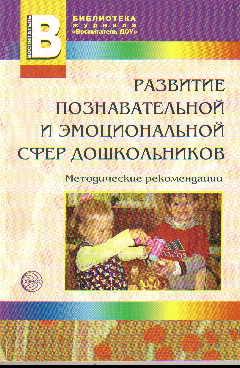 Развитие познавательной и эмоциональной сфер дошкольников. Методич. рекомен