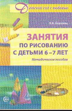 Занятия по рисованию с детьми 6-7 лет. Методич. пособие