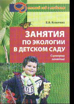 Занятия по экологии в детском саду. Сценарии занятий