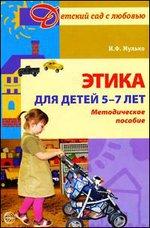 Этика для детей 5-7 лет: Методическое пособие