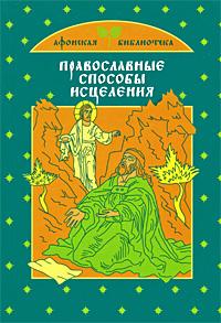Православные способы исцеления