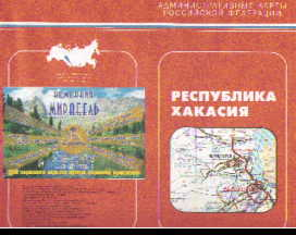 Карта: Республика Хакасия. М 1:500 000