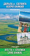 Карта: Дельта реки Селенга. Озеро Байкал.1:100тыс./1:1млн.скл.,12,5х23см.