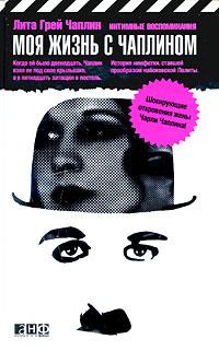 Моя жизнь с Чаплином: Интимные воспоминания