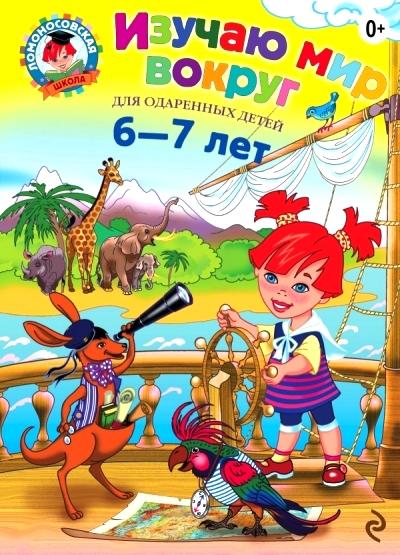 Изучаю мир вокруг: Для детей 6-7 лет (для одаренных детей)