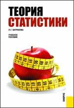 Теория статистики: Учеб. пособие
