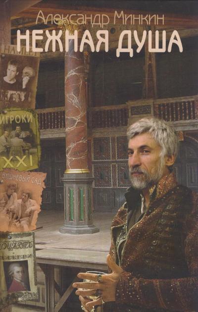 Нежная душа: книга о театре