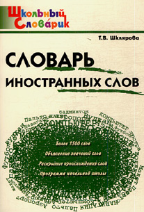 Словарь иностранных слов: Начальная школа