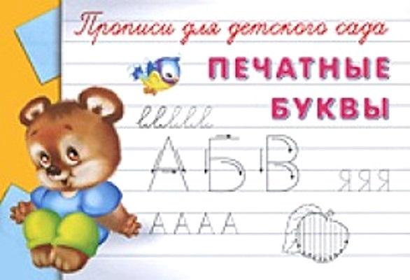 Прописи для детского сада. Печатные буквы