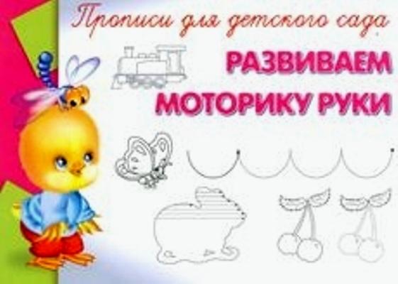 Прописи для детского сада Развиваем моторику руки