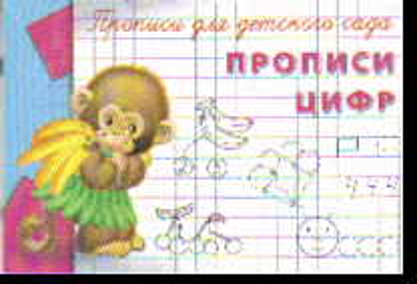 Прописи для детского сада. Прописи цифр