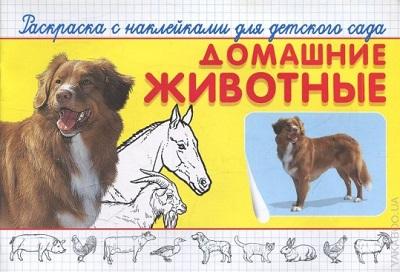 Раскраска Домашние животные: Раскраска с наклейками для детского сада